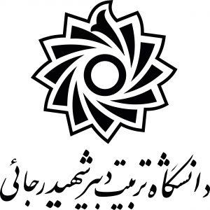 آرم دانشگاه شهید رجایی