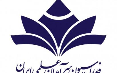 درخشش دانشگاه شهید رجایی در فدراسیون سرآمدان علمی کشور