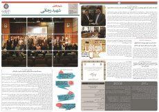 press16-2_page_1