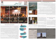 press17_page_1