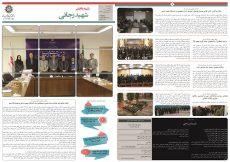 press18_page_1