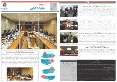 press25_page_1