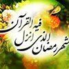فرا رسیدن ماه مبارک رمضان