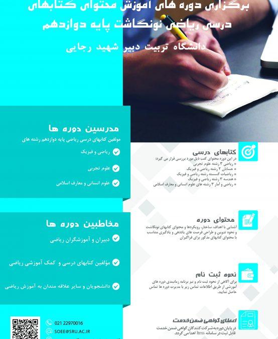 workshopfinal