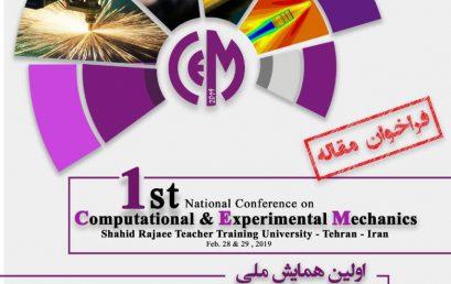 اولین همایش ملی مکانیک محاسباتی و تجربی CEM2019