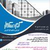انجمن علمی دانشکده مهندسی مکانیک برگزار میکند