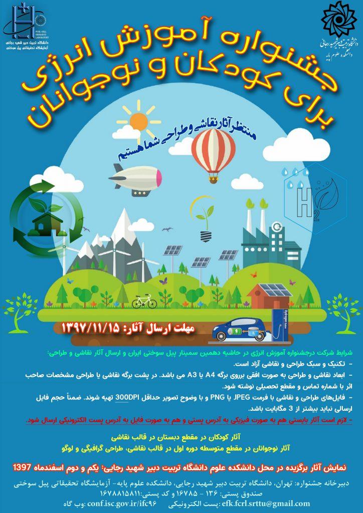 energy-education-festival-poster-fv_1