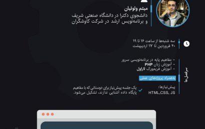 انجمن علمی دانشکده کامپیوتر برگزار میکند: