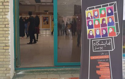 نمایشگاه پوستر دانشجویان گرافیک