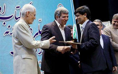 افتخاری دیگر برای انتشارات دانشگاه شهید رجائی