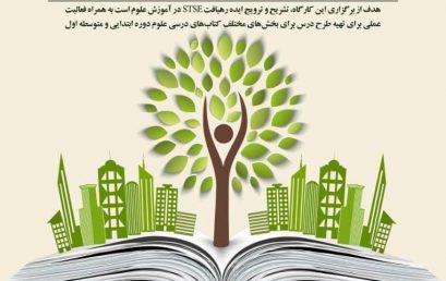 تعامل بین المللی در موضوع آموزش علوم