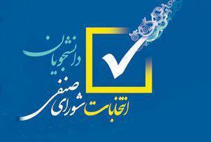 معاونت دانشجویی آغاز انتخابات تعیین نمایندگان دانشجویان در شورای صنفی را اعلام نمود:
