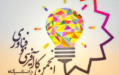 انجمن کارآفرینی دانشکده مهندسی مواد و فناوری های نوین خبر داد.