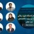 ۶ استاد دانشگاه شهید رجائی در فهرست ۲% دانشمندان برتر جهان