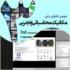 برگزاری، سومین کنفرانس ملی مکانیک محاسباتی و تجربی به میزبانی دانشکده مهندسی مکانیک دانشگاه شهید رجائی