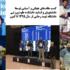 کسب مقام های جهانی و آسیایی توسط دانشجویان دانشکده علوم ورزشی دانشگاه شهید رجایی از سال ۱۳۹۵ تا کنون