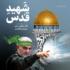 بیانیه معاونت فرهنگی و اجتماعی دانشگاه شهید رجایی به مناسبت روز جهانی قدس