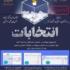 تمدید مهلت انتخابات شورای مرکزی انجمن های علمی و کانون های فرهنگی